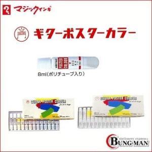 寺西化学 ギターポスターカラー 8ml 単色 EPP8-T 10本組|bung-man