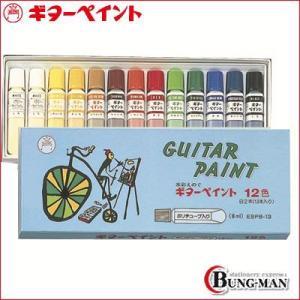 寺西化学 ギターペイント 8ml 12色 ESP8-13|bung-man