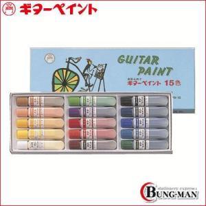 寺西化学 ギターペイント 8ml 15色 ESP8-15|bung-man