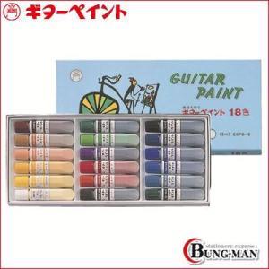 寺西化学 ギターペイント 8ml 18色 ESP8-18|bung-man
