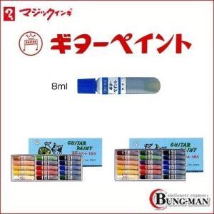 寺西化学 ギターペイント 8ml 単色 ESP8-T 10本組|bung-man