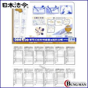 日本法令 給与2 カラー4色刷 複写式給料明細書兼給料台帳(タテ式)|bung-man