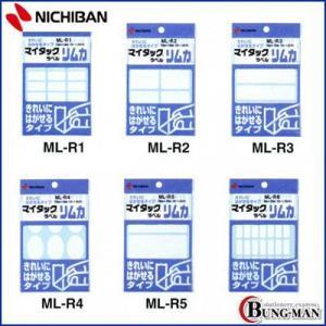 ニチバン リムカ 無地ラベル ML-R6   10冊組み