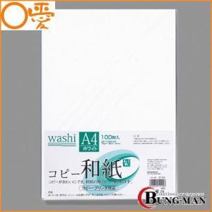 マルアイ コピー和紙A4ホワイト100枚パック カミ-4AW|bung-man