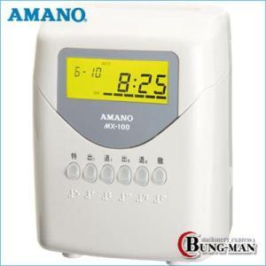 アマノ 電子タイムレコーダーMX-100|bung-man