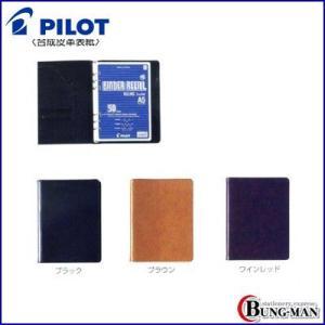 パイロット スリムバインダ−ノ−ト A5 6穴 PA501-280-WR ワインレッド|bung-man