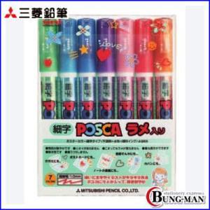 三菱鉛筆 ポスカ PC−3M L 7C PC3ML7C