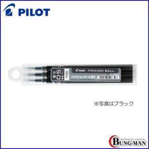 パイロット フリクションボール ボールペン用 替え芯 レッド 0.5mm LFBKRF30EF3-R|bung-man