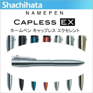 シャチハタ ネームペン キャップレスエクセレント TKS-UXS1 シルバー 【お名前既製品】 |bung-man