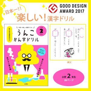 文響社 日本一楽しい漢字ドリル うんこかん字ド...の関連商品5