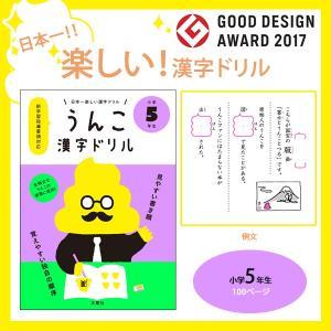 文響社 日本一楽しい漢字ドリル うんこ漢字ドリ...の関連商品3