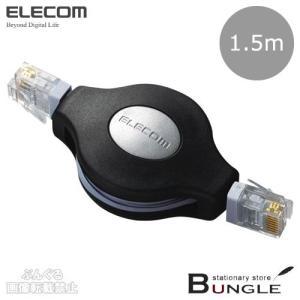 エレコム/携帯用極細ウルトラフラットLANケーブル(LD-MCTU/BK・0322841) CAT5準拠 長さ1.5m ボタンを押すとケーブルを自動巻き取り!|bungle