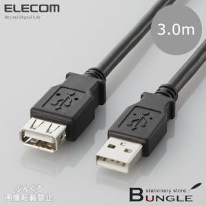 エレコム/USB2.0延長ケーブル A-A延長タイプ(U2C-E30BK・0526353)ブラック 長さ3.0m 周辺機器のUSBケーブルを延長できる|bungle