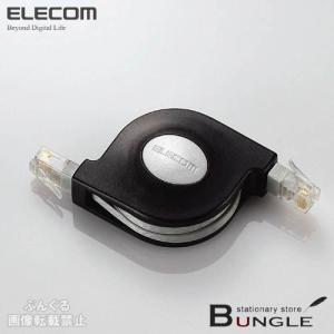 エレコム/携帯巻取ウルトラフラットLANケーブル(LD-MCTU/BK2・0624012)ブラック 長さ2.5m ワンタッチで自動巻き取りが可能!|bungle