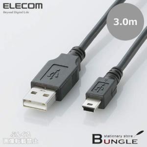 エレコム/USB2.0ケーブル A-miniBタイプ(U2C-M30BK・0624026)ブラック 長さ3.0m パソコンと外付HDDなどの接続に最適|bungle