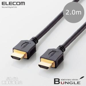 エレコム/イーサネット対応HIGH SPEED HDMIケーブル(DH-HD14ER20BK・0624064)ブラック 長さ2.0m 100Mbpsのイーサネット通信を実現|bungle