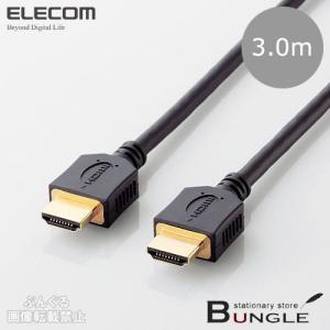 エレコム/イーサネット対応HIGH SPEED HDMIケーブル(DH-HD14ER30BK・0629530)ブラック 長さ3.0m 100Mbpsのイーサネット通信を実現|bungle