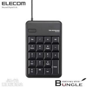 エレコム/2ポート USB2.0 HUB付USBテンキーボード(TK-TCM012BK・0629539)ブラック マウスなどのUSB機器を2台まで接続可能!|bungle