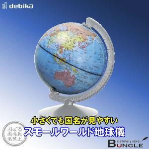 【行政タイプ】デビカ スモールワールド地球儀 シルバー 070187 球径13cm!行政タイプ|bungle