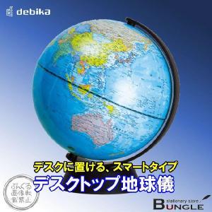 【行政タイプ】デビカ デスクトップ地球儀 070198 球径20cm!行政タイプ|bungle