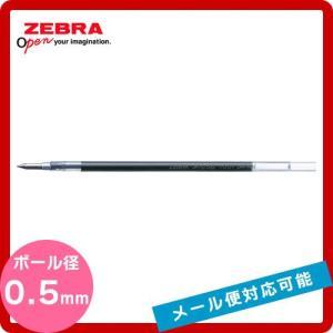 【0.5mm】ゼブラ/ジェルボールペン替芯 「JK-0.5芯」RJK /ZEBRA