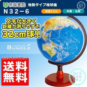 【送料無料】帝国書院/N32-6(地勢)直径32cm地球儀/文字が大きく、距離も測りやすい【ギフトに最適】【知育玩具】【入学祝い】【クリスマス】|bungle