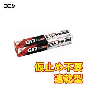 コニシ/ボンドG17 13041 内容量170...の関連商品9