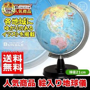 【送料無料】昭和カートン 球径21cm (21-EK) SHOWAGLOBES 絵入り地球儀  楽しいイラスト約50点を掲載!※旧三貴工業|bungle
