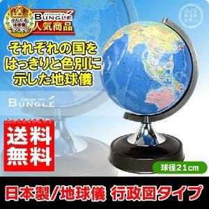 【送料無料】昭和カートン 球径21cm (21-GPR-K) SHOWAGLOBES 地球儀 行政図タイプ 学校でも使用されている行政図タイプの地球儀!※旧三貴工業|bungle