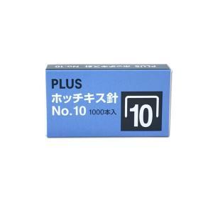 【1000本入】プラス/ホッチキス針 No.10 (SS-010/30-112) 幅8.5mm PLUS|bungle