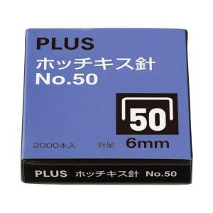 プラス/ホッチキス針 (SS-050A/30-123) 2000本入 2〜30枚用 紙をしっかりとじる丈夫なホッチキス用針/PLUS|bungle