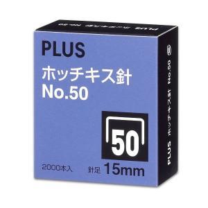 プラス/ホッチキス針 (SS-050E/30-127) 2000本入 70〜130枚用 紙をしっかりとじる丈夫なホッチキス用針/PLUS|bungle
