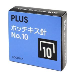 プラス/ホッチキス針(No.3U・SS-003B)30-146 2000本入 100本とじ×20 20〜50枚用 紙をしっかりとじる丈夫なホッチキス用針/PLUS|bungle