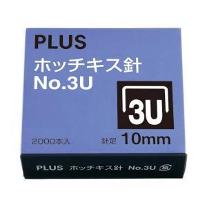 プラス/ホッチキス針(No.3U・SS-003C)30-147 2000本入 100本とじ×20 40〜70枚用 紙をしっかりとじる丈夫なホッチキス用針/PLUS|bungle