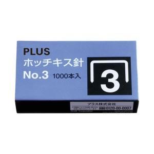 プラス/ホッチキス針(No.3・SS-003)30-155 1000本入 50本とじ×20 2〜30枚用 紙をしっかりとじる丈夫なホッチキス用針/PLUS|bungle