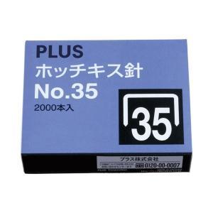 プラス/ホッチキス針 (SS-035/30-158) 2000本入 2〜30枚用 紙をしっかりとじる丈夫なホッチキス用針/PLUS|bungle