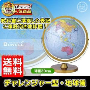 【送料無料・日本語版】リプルーグル地球儀/チャレンジャー型 球径30cm ワールド・ネイション・シリーズ (30872)【smtb-kd】|bungle
