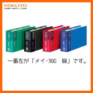 KOKUYO/名刺ホルダー メイ-30G 緑 2穴 300枚収容 台紙枚数50枚 替紙式 名刺やカード類などの収容に便利 コクヨ|bungle