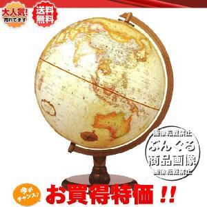 【送料無料】 リプルーグル地球儀/リノックス型【日本語版】|bungle