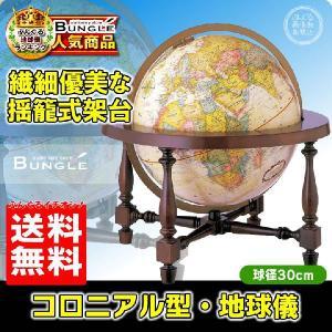 【送料無料・日本語版】リプルーグル地球儀/コロニアル型 球径30cm ワールド・クラシック・シリーズ (31772)アンティーク地球儀の復刻版! bungle