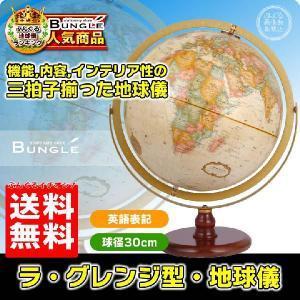 【送料無料・英語版】リプルーグル地球儀 ラ・グレンジ型 球径30cm ワールド・クラシック・シリーズ (31804) ラグレンジ bungle