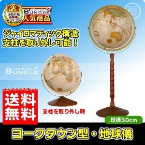 【送料無料・日本語版】リプルーグル地球儀/ヨークタウン型 球径30cm ワールド・クラシック・シリーズ (31873) bungle