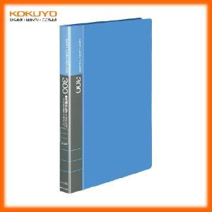 【A4・縦入れ】KOKUYO/名刺ホルダー メイ-330B 青 替紙式 30穴 台紙17枚 306枚収容 目に優しいエンボス仕上げ コクヨ|bungle