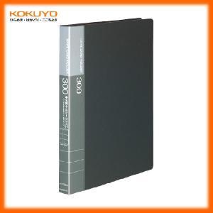 【A4・縦入れ】KOKUYO/名刺ホルダー メイ-330DM ダークグレー 替紙式 30穴 台紙17枚 306枚収容 目に優しいエンボス仕上げ コクヨ|bungle