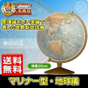 【送料無料・日本語版】リプルーグル地球儀/マリナー型 球径30cm ワールド・オーシャン・シリーズ (33570) bungle