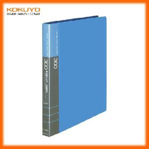 【A4・横入れ】KOKUYO/名刺ホルダー メイ-335NB 青 替紙式 30穴 台紙15枚 300枚収容 目に優しいエンボス仕上げ コクヨ|bungle