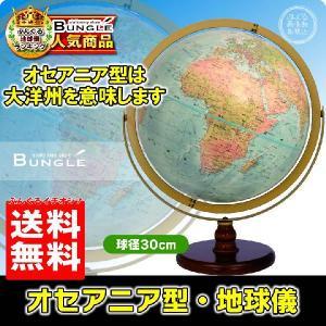 【送料無料・英語版】リプルーグル地球儀 オセアニア型 球径30cm ワールド・オーシャン・シリーズ (33804) bungle