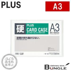 【A3】プラス/カードケース・ハードタイプ(PC-203・34-274) フレーム付き PPC用紙5枚程度収容可 手元に置いておく書類の保管に/PLUS bungle