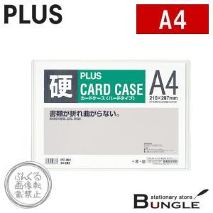 【A4】プラス/カードケース・ハードタイプ(PC-204・34-282) フレーム付き PPC用紙5枚程度収容可 手元に置いておく書類の保管に/PLUS bungle