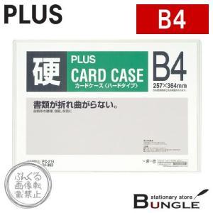 【B4】プラス/カードケース・ハードタイプ(PC-214・34-363) フレーム付き PPC用紙5枚程度収容可 手元に置いておく書類の保管に/PLUS bungle
